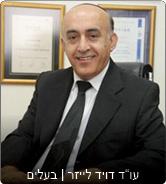עורך דין ונוטריון לייזר בעלים