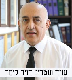 עורך דין ונוטריון דויד לייזר