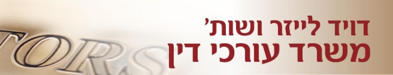 משרד דויד לייזר ושות'